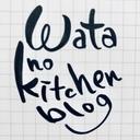 わたのキッチンブログ