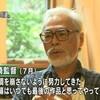 宮崎駿監督、引退を発表(何回目?)