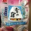三幸製菓 さくっほろっふわっ雪の宿 ソルティライチ味 食べてみました