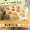 """小腹が空いたときの安心おやつ """"のもの""""北海道のハチミツかりんと"""