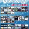 全国ツアー10【番外編(下北沢)】