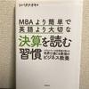 本の紹介 決算・会計本①:MBAより簡単で英語より大切な決算を読む習慣、シバタナオキ、日経BP社