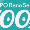 スマホ「OPPO Reno」遂に販売台数が100万台を超える