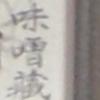 【石川県】金沢市味噌蔵町片原町