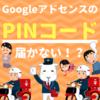 GoogleアドセンスのPINコードが届かない場合に確認するべき1つのこと