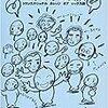 トランスナショナル カレッジ オブ レックス編 「量子力学の冒険」