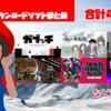 総勢45本!2019年1月のNintendo Switchダウンロード専用ソフトを振り返る!