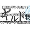 【冒険者ギルド物語2】最終戦を初めて攻略したパーティ!ハデス・クローン2戦目の対策