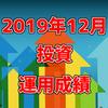 2019年12月運用成績 保有11銘柄中10銘柄が含み益