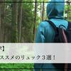 【海外留学】留学にオススメのリュック3選!