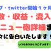 ブログ&twitter開始1ヶ月!全活動成果を報告!
