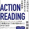 読書日記:戻って読み返さないのが早く読むコツ「アクションリーディング」