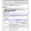 兵庫県の事業所は、マスク・消毒液・除菌シート・非接触体温計・アクリル板等に対して、20万円の補助金があります。