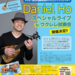 2018/9/13(木)ダニエル・ホー  スペシャルライブ&ウクレレ試奏会