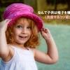 【子供の帽子嫌い】なぜ子供は帽子を嫌がるのか