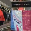 【舞台】キャラメルボックスサマーツアー2018「エンジェルボール」