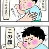 息子が より可愛く思える時間☆「4コマ漫画」
