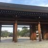 【橿原神宮】かしゆか神宮じゃない!2600年の歴史を持つ、とても広い神宮を訪れた