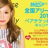 ビタミン炭酸マッチ『西野カナ 全国アリーナツアー2016』ペアチケット500組1000名様にプレゼント!!