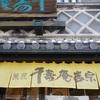 奈良にある千壽庵吉宗のクリームいちご大福が超美味しい