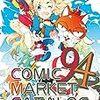 【コミケ】 コミックマーケットC94コスプレまとめ 【面白い・かわいい・セクシー・似てるの集めました!】