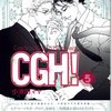 『CGH』 小池田マヤ著 死に直面する恐怖が関係性を縛ること