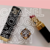 【CHANEL】購入品 ルージュココフラッシュ82