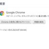 ubuntuのchromeがアップデートされない