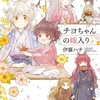 「チヨちゃんの嫁入り」百合漫画レビュー