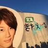 濱田担がWESTival札幌オーラスにお邪魔してきた