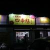 ~台湾ラーメン 四季紅~ 久しぶりの妻とのデートでした(笑) 平成28年12月26日