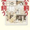 「犬を飼う そして…猫を飼う」谷口ジロー先生(小学館)