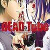 漫画【DEAD Tube ~デッドチューブ~ 】1巻目