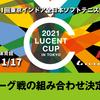 「ルーセントカップ 第61回東京インドア」 リーグ戦の組合せ決定!