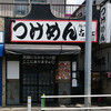麺処古武士前野町店の 特製こってりつけ麺