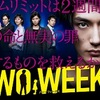 TWO WEEKS 第3話(感想)