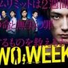 TWO WEEKS 第1話(感想)三浦春馬さんでよかった