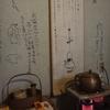 湯気が新鮮♨。                      週末限定、Tea Factory Gen尾道 SSSU-庵(スーアン)