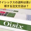 オイシックスの送料は高い??賢く利用する方法や送料無料キャンペーンもご紹介!