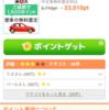 げん玉経由で中古車無料査定に申し込んで2301円GET♪♪