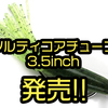 【ケイテック】ソルトがギッシリ詰まったチューブワームに新サイズ「ソルティコアチューブ 3.5inch」発売!