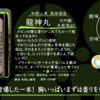 【金曜日の有名銘柄】龍神丸 大吟醸生原酒【FUKA🍶YO-I】