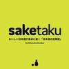 【重要】saketakuからのメールが届かないお客様へ
