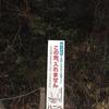雨が降りそうな日に 僕らはハニベ巌窟院へやってきた(前篇)