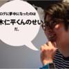 ぼくがブログに夢中になったのは八木仁平君のせい。