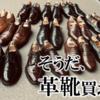 そうだ、革靴買おう!【めくるめく高級革靴の世界へのご招待】