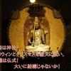 初詣は神社!ハロウィンとクリスマスを盛大に祝い、葬儀は仏式!大いに結構じゃないか!