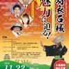 【11/23、湯梨浜町】2019羽衣石城シンポジウム「羽衣石城 魅力に迫る!」開催