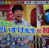 (横山だいすけさんと ことちゃんが登場!)「世界一受けたい授業」7月29日(土)放送