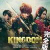 映画『KINGDOM』に見るどこかフラットな世界、俳優の魅力